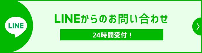 LINE@からお問い合わせ