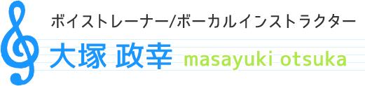 ボイストレーナー/ボーカルインストラクター 大塚 政幸