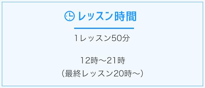 レッスン時間 1レッスン50分 12時~21時(最終レッスン20時~)